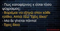 Funny Quotes, Funny Memes, Jokes, Funny Greek, Greek Quotes, True Stories, Funny Stuff, Funny Pictures, Humor