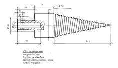 Как сделать винтовой дровокол своими руками - инструкция с чертежами и фото