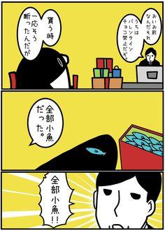 とりのささみ。(漫画家) (@torinosashimi) さんの漫画 | 210作目 | ツイコミ(仮) Anime Comics, Penguins, Relationship, Manga, Funny, Art, Manga Anime, Penguin, Manga Comics