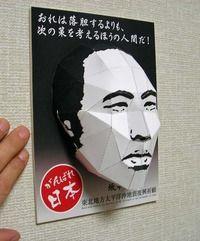 坂本竜馬のペーパークラフト papercraft