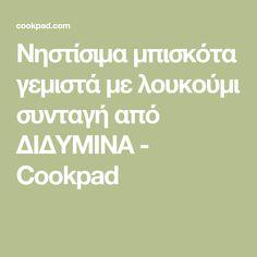 Νηστίσιμα μπισκότα γεμιστά με λουκούμι συνταγή από ΔΙΔΥΜΙΝΑ - Cookpad