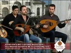 ΑΝΤΩΝΗΣ ΜΑΛΛΙΩΤΑΚΗΣ - ΠΩΣ ΛΕΝΕ ΑΝΤΙΟ