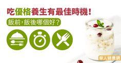 吃優格養生有最佳時機!飯前,飯後哪個好? | 保健迷思 | 養生保健 | 華人健康網