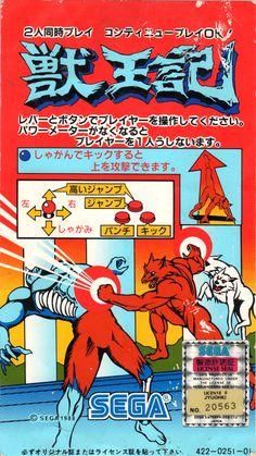 Altered Beast (Sega, 1988) - Instruction Card #arcade #retrogames #80s