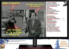PontiusSokratius: { Βοήθεια Ο Βέγγος Φανερός Πράκτωρ 000 } Tv, Television Set