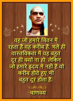 Chanakya's Hindi suvichar Good Night Hindi Quotes, Chankya Quotes Hindi, Hindi Shayari Love, Sad Quotes, Great Quotes, Quotations, Motivational Quotes, Life Quotes, Qoutes
