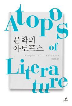 문학의 아토포스 진은영 저 그린비