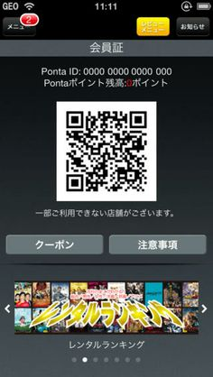 Top Free iPhone App #100: ゲオ - 株式会社ゲオ by 株式会社ゲオ - 03/11/2014