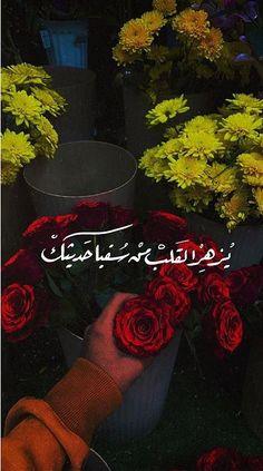 بركة الوقت   Arabic quotes, Arabic, Arabic calligraphy