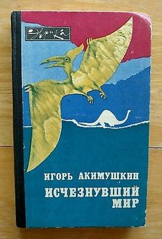 Children book Dinosaurs Paleozoic Mesozoic Era  In Russian 1982