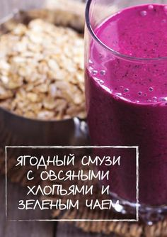 The First Russian Culinary Online Magazine Nutribullet, Fitness Diet, Good Morning, Smoothies, Yoga, Snacks, Breakfast, Healthy, Tableware