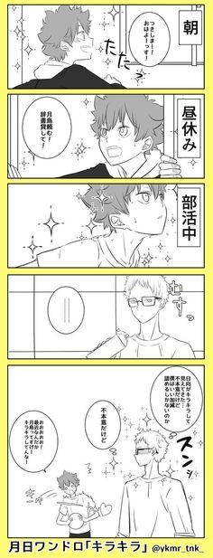 Haikyuu Tsukishima, Haikyuu Fanart, Haikyuu Anime, Hinata, Haikyuu Wallpaper, Cute Anime Wallpaper, Hello Memes, Haikyuu Volleyball, Kuroken