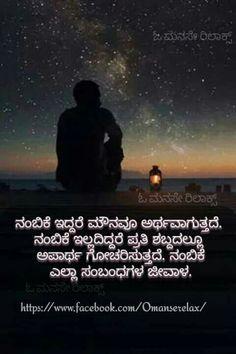 selfmotivatedkannadakavanagalubestsayingsimages