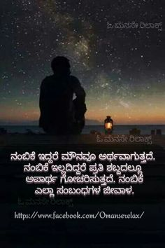 kannada quote INSPIRATIONAL BOOKS, THINGS & QUOTES