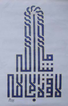 Kûfî Hattı; MâşâAllâh La Kuvvete İllâ Billâh Arabic Handwriting, Cut Out Art, City Branding, Quran Arabic, Arabian Art, Arabic Pattern, Islamic Wall Art, Arabic Calligraphy Art, Turkish Art