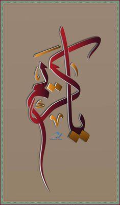 An effort to make people aware of the beauty of Islam. Arabic Calligraphy Art, Caligraphy, Art Arabe, Arabic Font, Islamic Paintings, Creation Art, Islamic Wall Art, Islamic Decor, Islamic Wallpaper