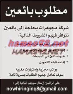 وظائف خالية مصرية وعربية: وظائف خالية من جريدة الراى الكويت الخميس 04-12-201...