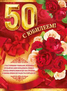 Счастливыми улыбками, везением <br>Пускай все дни порадовать спешат, <br>Всегда прекрасным будет настроение <br>И жизнь приносит радость в пятьдесят!