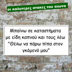 Find images and videos about greek and greek humor on We Heart It - the app to get lost in what you love. Stupid Funny Memes, The Funny, Funny Stuff, Funny Images, Funny Photos, Funny Greek, One Night Stands, Greek Quotes, Best Quotes