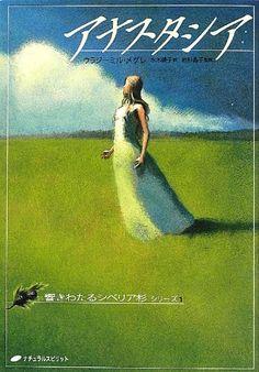 アナスタシア (響きわたるシベリア杉 シリーズ1)   ウラジーミル・メグレ http://www.amazon.co.jp/dp/4864510555/ref=cm_sw_r_pi_dp_fRJgub0J6JEEE