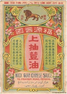 1940s Hock Guan Chinese Sauce