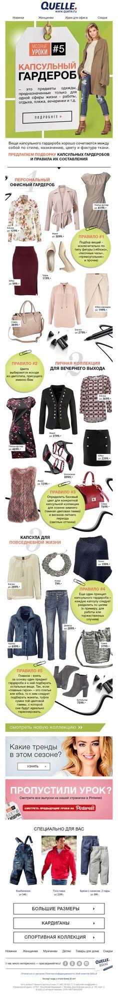 модные уроки, уроки моды, капсульный гардероб, мода, одежда, лук, look, fashion