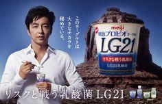 LG21 Yogurt from Meiji(明治のLG21ヨーグルト)