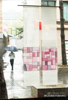 천연염색 옥사 가리개를 소개합니다. 우리규방 회원님들은 이미 몇번이나 보셨을 사진이지만... 아직 못보... Quilting Projects, Sewing Projects, Patchwork Curtains, Korean Accessories, Cute Curtains, Crazy Patchwork, Church Banners, Textile Fiber Art, Cafe Design