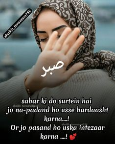 Funny Quotes In Hindi, Muslim Love Quotes, Islamic Love Quotes, Islamic Inspirational Quotes, Attitude Quotes For Girls, Girl Quotes, Broken Heart Poetry, Quotes About Strength And Love, Bollywood Quotes