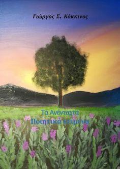 Πορφυραδα: Βασιλική Τσαμάκη - Μια κριτική αναφορά στα Ανένταχ... Vineyard, Plants, Outdoor, Outdoors, Vine Yard, Vineyard Vines, Planters, Outdoor Living, Garden