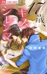 今日のマンガ  「17歳、キスとジレンマ」全4巻 夜神里奈  男の子が可愛くてかっこいい♡ たまにイラっとくるシーンあるけど、凄いキュンキュンして恋がしたくなる作品でした(≧∇≦)