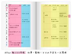 仕事と家族の予定をすっきり管理したいけど、なかなかうまくできない悩みをお持ちの忙しいママへ。何かとイベントが集中し、体調を崩しやすいこの春に「働くママ手帳」のミニマル整理術で時短、予定をすっきり整理整頓しませんか。 Schedule, Periodic Table, Bullet Journal, Notes, Study, Lifestyle, Timeline, Periodic Table Chart, Report Cards