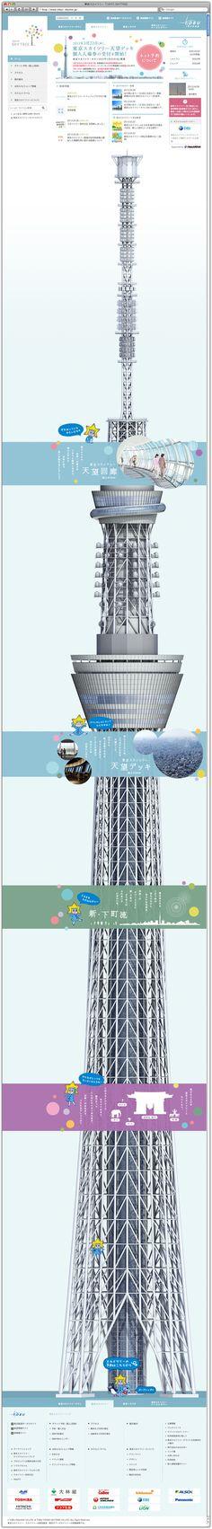 東京元気だ!2012春に誕生する商業施設のWebデザインいろいろ