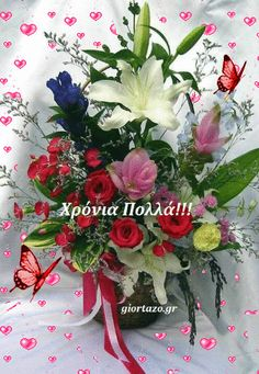 Χρόνια Πολλά Κινούμενες Εικόνες Happy Name Day, Diy And Crafts, Beautiful Pictures, Floral Wreath, Birthdays, Happy Birthday, Wreaths, Rose, Quotes