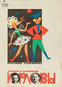 Original Vintage Poster Russian Soviet Folk Peasant Variety Show Dance 1960s Art | eBay