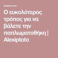 Ο ευκολότερος τρόπος για να βάλετε την παπλωματοθήκη   Alexiptoto Tips, Counseling