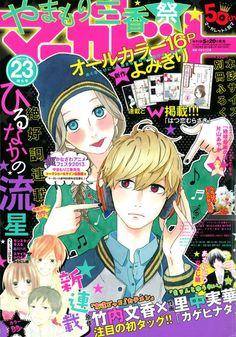Hirunaka no Ryuusei / Daytime Shooting Stars Manga Drawing, Manga Art, Manga Anime, Daytime Shooting Star, Shooting Stars, Best Shoujo Manga, Tokyo, Japan Graphic Design, Cool Anime Pictures
