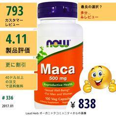 Now Foods #NowFoods #男性の健康 #マカ