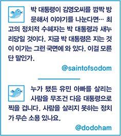 박근혜 대통령, 얼음물 샤워에 도전할까?