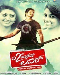 review: 2nd hand lover kannada movie- ಚಿತ್ರ ವಿಮರ್ಶೆ: ಸೆಕೆಂಡ್ ಹ್ಯಾಂಡ್ ಲವರ್ :: Baalkani.com