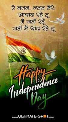 15 August - Happy Independence Day - India Free new high quality wallpapers, Vi. Happy Independence Day Wallpaper, Independence Day Shayari, Independence Day Images Download, Happy Independence Day Wishes, 15 August Independence Day, Independence Day Background, Indian Independence Day, Indian Army Quotes, India Quotes