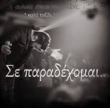 Αποτέλεσμα εικόνας για παντελιδης quotes Song Quotes, Song Lyrics, Greek Quotes, Greeks, Songs, Thoughts, Fictional Characters, Music Quotes, Music Lyrics
