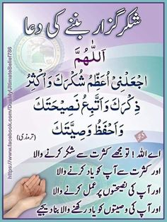 Duaa Islam, Islam Hadith, Allah Islam, Islam Quran, Dua In Arabic, Dua In Urdu, Islamic Phrases, Islamic Messages, Islamic Teachings