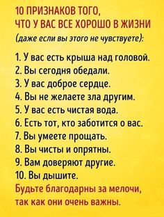 The Words, Cool Words, Russian Quotes, Inspirational Quotes For Kids, Motivational Phrases, Wise Quotes, Woman Quotes, Quotations, Encouragement