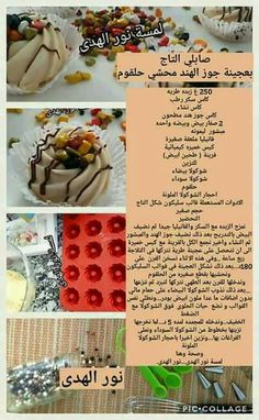 Arabic Sweets, Arabic Food, Shortbread, Moroccan Desserts, Fruit Tartlets, Traditional Cakes, Cake Mix Cookies, Instant Pudding, Oreo Cheesecake
