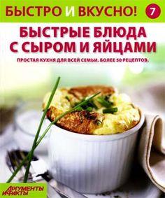 Быстро и вкусно! № 7 (2013) Быстрые блюда с сыром и яйцами