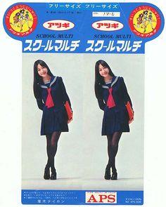 アツギのスクールタイツパッケージ。麻丘めぐみと言われている  ayachanchanko:  via www.geocities.jp