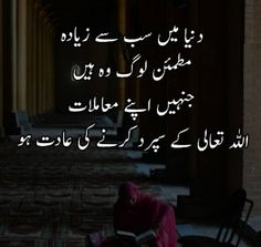 Best Collection of Status in Urdu If you are looking for great status you are in the right place. Today we are sharing the top collection in Urdu which is about love, attitude, Islamic, sad, funny and more. New Poetry Status Urdu Quotes, Sufi Quotes, New Quotes, Poetry Quotes, Wisdom Quotes, Quotations, Funny Quotes, Morals Quotes, Girly Quotes