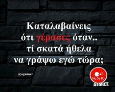 True Words, Laugh Out Loud, Funny Stuff, Law, Funny Quotes, Greek, Jokes, Humor, Funny Things