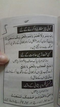 Islamic Quotes On Marriage, Urdu Quotes Islamic, Urdu Quotes Images, Islamic Phrases, Islamic Teachings, Islamic Dua, Islamic Messages, Quran Quotes Inspirational, Quran Quotes Love
